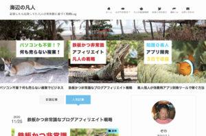 海辺の凡人サイト画像
