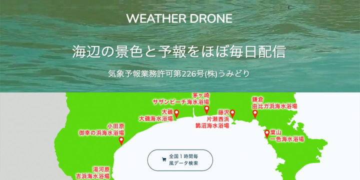 WEATHER DRONEアイキャッチ画像